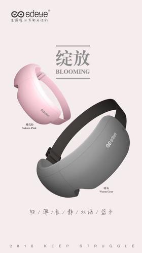 视多爱智能便携式眼部按摩护眼仪2.0 眼部护理保健 视力矫正