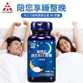 天士力褪黑素维生素B6胶囊改善睡眠退黑素男女成人片