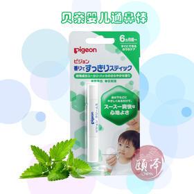 日本pigeon贝亲婴儿鼻舒棒通鼻棒 疏通鼻塞鼻通膏6个月起儿童