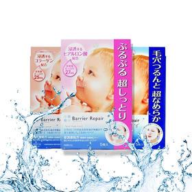 日本 mandom曼丹 婴儿肌玻尿酸高浸透保湿滋润补水弹力面膜贴5片