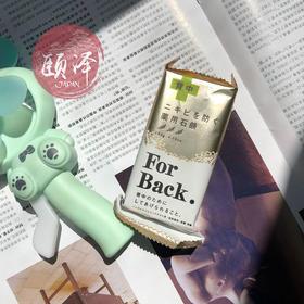 日本Pelican For Back 背部粉刺祛痘香皂美背皂 柑橘香135g