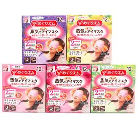 现货 新款日本花王Kao蒸汽眼罩热敷护眼眼膜贴去黑眼圈 12片