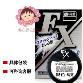 日本FX眼药水滴眼液银色去红血丝护眼液缓解疲劳干涉洗眼液5度