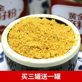 [优选] 【买三送一】黄金亚麻籽粉 熟即食代餐 一级天然亚麻子 250g/瓶