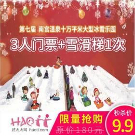 【南宫冰雪,9.9秒杀!】来南宫冰雪嘉年华,在无雪的冬季照样痛快玩雪!