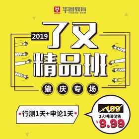 """【肇庆华图】2019年广东省考""""了又""""培训计划"""