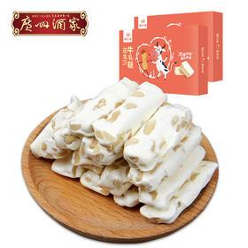 广州酒家花生牛轧糖2盒装零食利口福糖果年货送礼手信礼盒