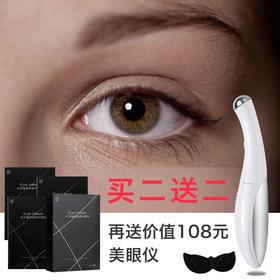 【买二送二】去细纹、眼袋、黑眼圈红石榴多效修护小飞侠眼贴 缓解眼部酸涩疲劳随时贴