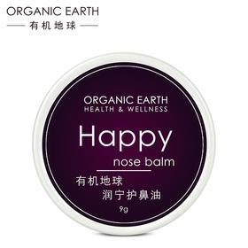 有机地球 润宁护鼻油