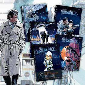 【套装】星际特工1-5吕克贝松电影星际特工千星之城原作 欧美科幻漫画书籍书 时空穿越星球探险冒险