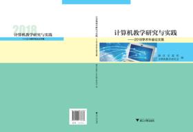 计算机教育研究与实践——2018学术年会论文集