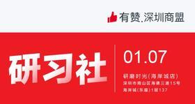 【深圳商盟研习社】| 2019抱团互助 合作共赢交流会