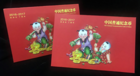 康银阁2016-2017流通币年册
