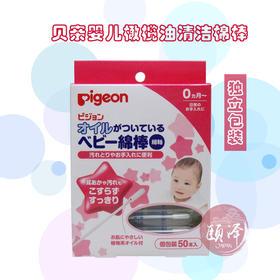 日本本土贝亲Pigeon婴儿橄榄油清洁棉棒 50支独立包装