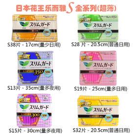 日本花王乐而雅卫生棉卫生巾S系列超薄舒适透气无荧光剂