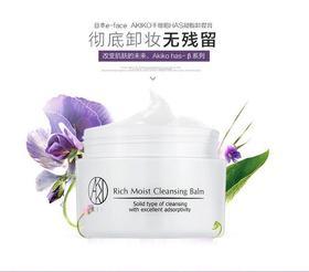 日本e-face AKIKO干~细胞凝脂天然植物卸妆膏