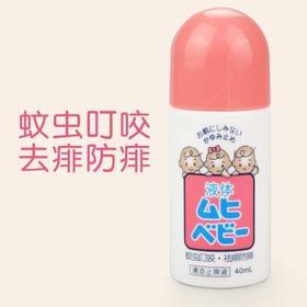 现货日本原装正品孕妇婴儿无比滴儿童止痒清凉驱蚊液体防蚊虫叮咬