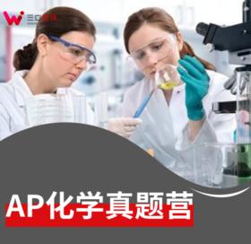 【课程】AP化学真题营