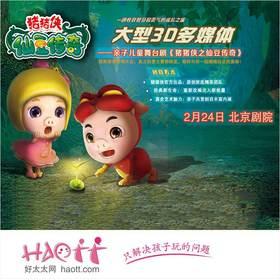 大型3D多媒体亲子儿童舞台剧《猪猪侠之仙豆传奇》2月24日 北京剧院 五折抢票