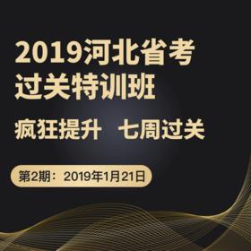 2019年河北省考过关特训班02期