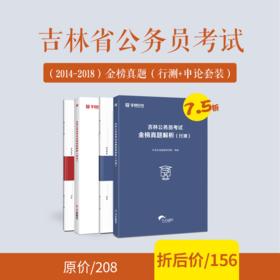 吉林公務員考試金榜真題解析(行測+申論)【純圖書】