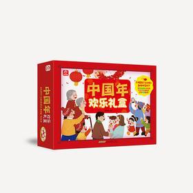 中国年欢乐礼盒 | 关于中国年俗立体书+新年纸艺DIY,好玩有趣