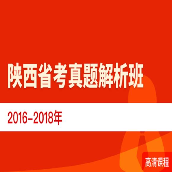 陕西省考真题解析班(2016-2018年)