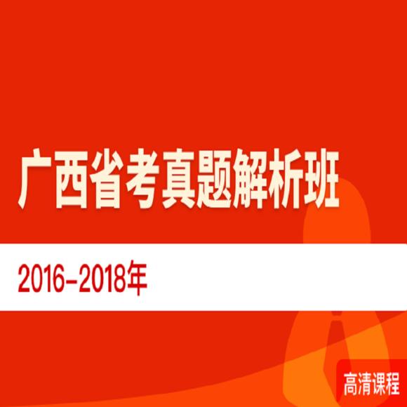 广西省考真题解析班(2016-2018年)