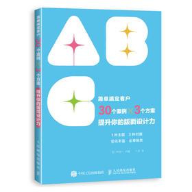30个版式设计案例实操+90种解决方案-日本版式设计原理续篇