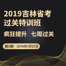 2019年吉林省考过关特训班02期