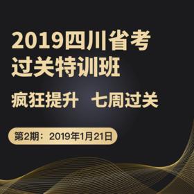 2019年四川省考过关特训班02期
