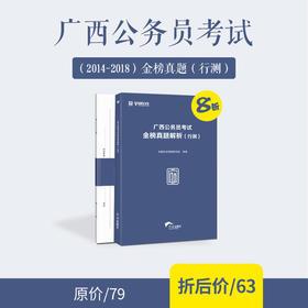 廣西公務員考試金榜真題解析(行測)【純圖書】