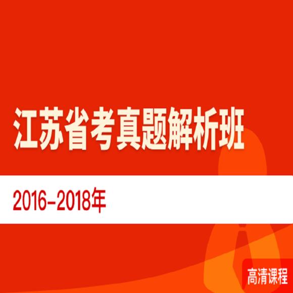 江蘇省考真題解析班(2016-2018年)