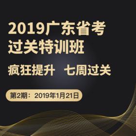 2019年广东省考过关特训班02期