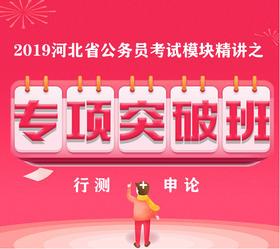 2019河北省公务员考试模块精讲之专项突破班