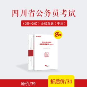 (2014-2017)四川公务员考试金榜真题及解析(申论)【纯图书】