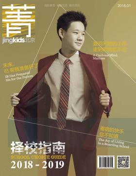 菁kids 北京 2018年1月刊(2018择校指南)