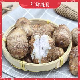 优选丨山东牛奶小芋艿(芋头) 软糯香甜 产地直供 约5斤/份  包邮(除偏远地区)
