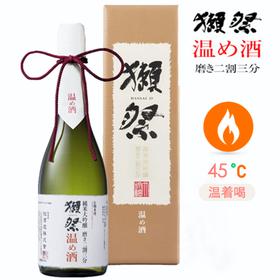 【重磅行货温暖首发】獭祭史上第一款温酒,二割三分 纯米大吟酿清酒 720ml