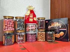 """""""年年有余""""福袋茶点(黑加仑干、黑南瓜子、曲奇饼干、带壳杏仁、杨梅酥、花生糖、紫薯花生、蔓越莓干、山楂糕、猪猪糖、混合坚果11种组合)"""