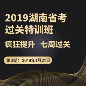2019年湖南省考过关特训班02期