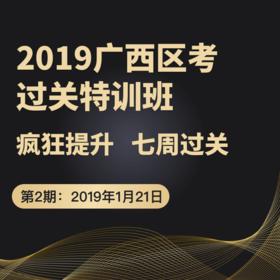 2019年广西区考过关特训班02期