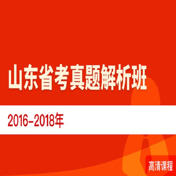 山东省考真题解析班��2016-2018年��