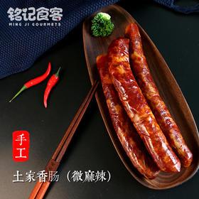 铭记食客 · 腊味香肠&腊肉,忘不了的味道,精选恩施富硒土猪肉制作,无添加/大肉块没碎肉