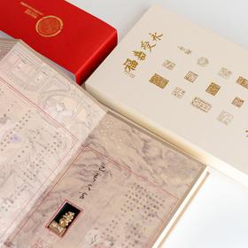 【中国邮政授权出品】限量版故宫文创邮票 永受嘉福·故宫文创邮政贺年纪念册