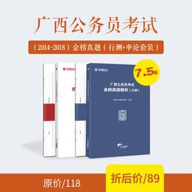廣西公務員考試金榜真題解析(行測+申論)【純圖書】
