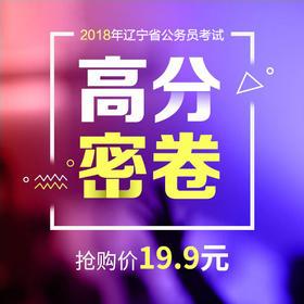 【已售罄】2018年辽宁省公务员考试高分密卷-预计1月10日发货