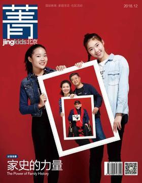 菁kids 北京 2018年12月刊