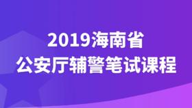 2019海南省公安厅辅警笔试课程(电子讲义)