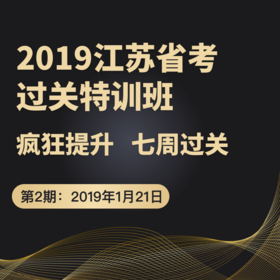 2019年江苏省考过关特训班02期